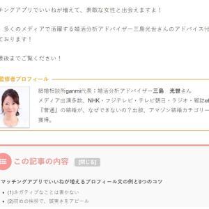 婚活サイトの監修と執筆の仕事!