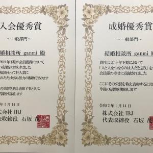 日本結婚相談所連盟「入会&成婚」2部門優秀賞、全国結婚相談事業者連盟、成績優秀賞