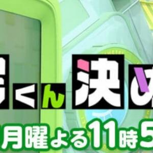 【メディア】TBS 2月17日(月)23時56分~ 『中居くん決めて!』に出演!
