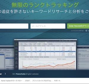 【レビュー】Rank TrackerはSEO検索順位チェックツールの決定版!【感想】