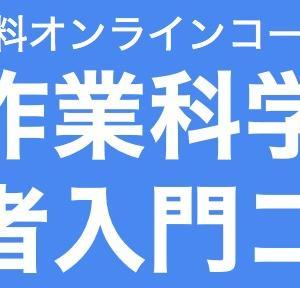 作業科学初心者入門コース【無料オンラインコース】