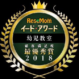 イードアワード2018最優秀賞受賞!