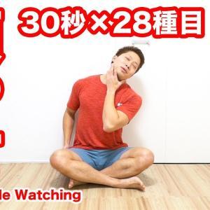 【14分】小顔やせストレッチ30秒×28種目! | Muscle Watching