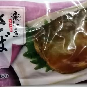 100円のさば味噌煮は、やっぱり美味しくない