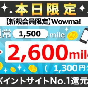 今日限定wowmaでお買い物して最大1000円のお小遣いとお礼です☆