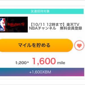 今日の12時までサクッと800円もらいましょう☆