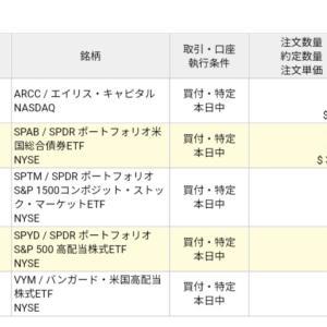 4月の海外ETFを早くも購入。ざっくり2000ドルくらい買いました