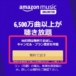 【終了日不明】Amazon Music Unlimitedが90日間無料【使えるなら超絶お得】