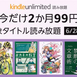 【6/28まで】超絶お得!Kindle Unlimitedが2ヶ月間99円