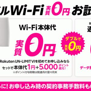 【やらなきゃ損】誰でも1円で5000ポイントとポケットWi-Fiをゲットする方法