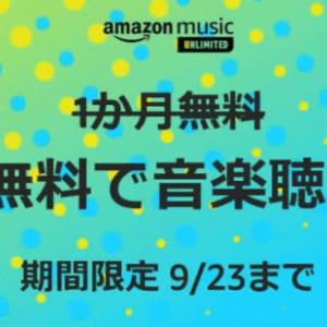 【9/23まで】Music Unlimitedが3ヶ月無料キャンペーン
