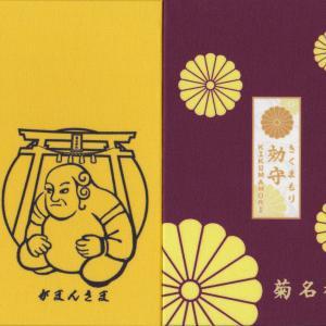 【神奈川】菊名神社の御朱印帳