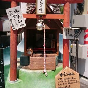 【埼玉】かえる神社