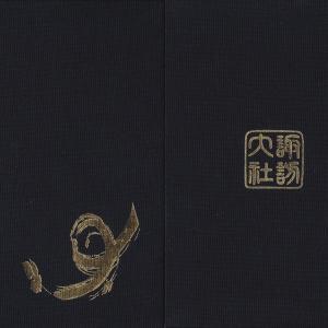 【長野】諏訪大社の御朱印帳