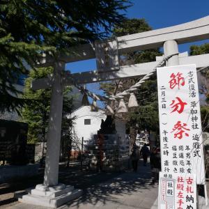 【埼玉】草加神社(2020年春季例大祭・4月御神木御朱印)