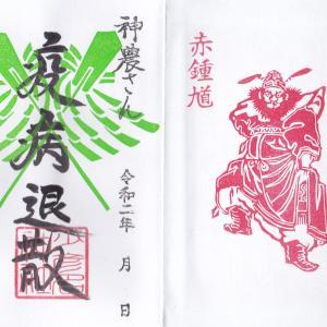 【大阪】少彦名神社(赤鍾馗・疫病退散)