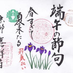 【京都】嘉祥寺(2020年5月限定御朱印)