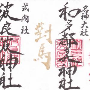 【長崎県】和多津美神社(遥拝御朱印)