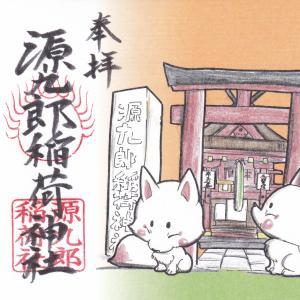 【奈良県】源九郎稲荷神社