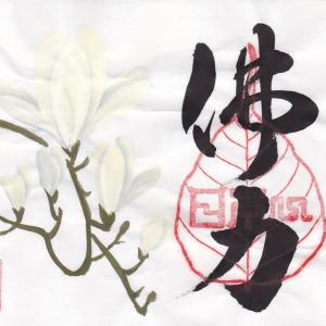 【北海道】札幌佛願寺・札幌別院佛願寺・函館別院佛願寺