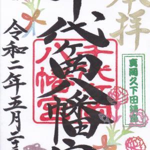 【栃木県】千代ヶ岡八幡宮(2020年5月限定御朱印)