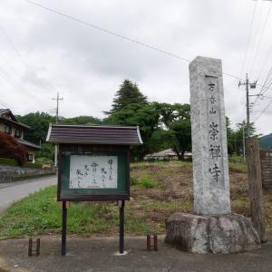【群馬県】崇禅寺(2020年4月・5月限定御朱印)