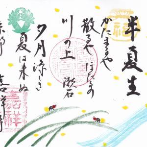 【京都】嘉祥寺(2020年6月限定「ホタル」「嘉祥菓子」御朱印)