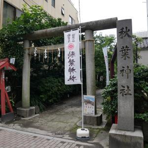【東京】秋葉神社(2020年夏詣限定御朱印)