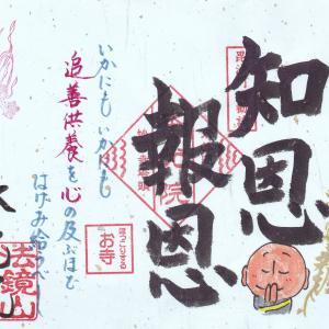 【京都】本光院(2020年9月限定・追善供養御首題)