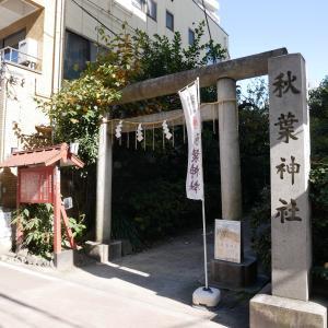 【東京】秋葉神社(2020年錦秋詣御朱印)