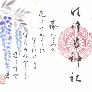 【兵庫県】水堂須佐男神社(2021年5月万葉歌御朱印・母の日御朱印)
