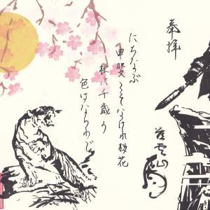 【群馬県】福泉寺(さくら和歌・龍泉寺コラボ御朱印)