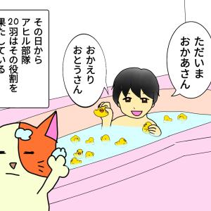 お風呂好き好き作戦でトラップ返し2