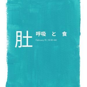 【募集スタート】『肚、呼吸と食』松永真美さんとのコラボワーク