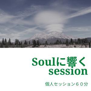 気づきが得られました。【お客様ご感想】Soulに響く個人セッション