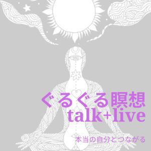【募集】ぐるぐる瞑想workshop ~満月ヒーリング~【7/5日】