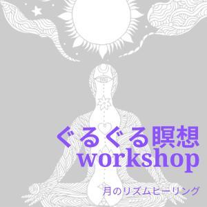 【募集】ぐるぐる瞑想workshop ~新月ヒーリング~【7/20月】ZOOM開催