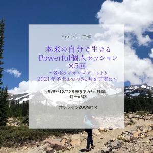 【募集】本来の自分で生きるPowerful個人セッション×5回(特別割引有り!)