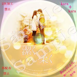 感想 「潔く柔く」 日本映画