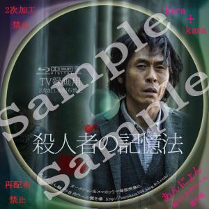 韓国映画 「殺人者の記憶法(映画)」感想