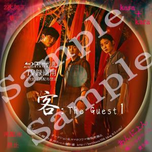 感想 客:the guest 1~4話