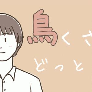 保護中: tori-tomo