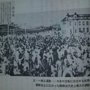 ‐シリーズ・朝鮮近代史を振り返る その23(今年で100周年『三・一独立運動』を考える)‐