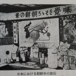 ‐シリーズ・朝鮮近代史を振り返る その27(産米増殖計画と大工場建設 進む「経済植民地化」)‐