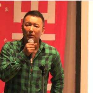 ‐山本太郎「在日差別について私は『平静』ではいられない」‐