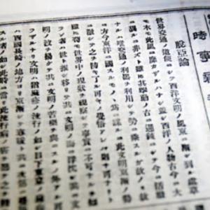 ‐福沢諭吉の思想をたどる(日本軍国主義の淵源)‐