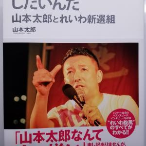 ‐韓国紙・ハンギョレが『山本太郎』『れいわ新選組』を語る-
