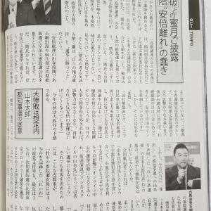 ‐れいわ山本太郎代表 都知事選立候補その後‐