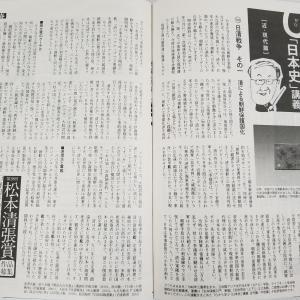 ‐週刊文春『出口治明の0から学ぶ「日本史」[近・現代篇]』を読む(福沢諭吉について)‐
