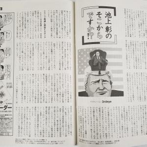 ‐韓国関連や消費税問題で「デマ」を吐いた池上彰氏がロシア問題でも「デマ」を拡散する‐